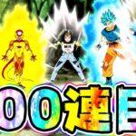 【ドッカンバトル】追加200連ガチャ鬼ハマり中の頂伝説降臨 計600連【Dragon Ball Z Dokkan Battle】