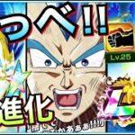 【ドッカンバトル】「追撃25』マジでぶっ壊れ『最強100%解放』のキラキラベジータ進化使ってみた!!【Dragon Ball Z Dokkan Battle】【地球育ちのげるし】