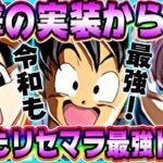【ドッカンバトル】宇宙を旅した3人は今でも最強!4周年で爆誕したGTトリオは今でもリセマラ最強キャラ!6周年!初心者向け!【Dragon Ball Z Dokkan Battle】【ソニオTV】