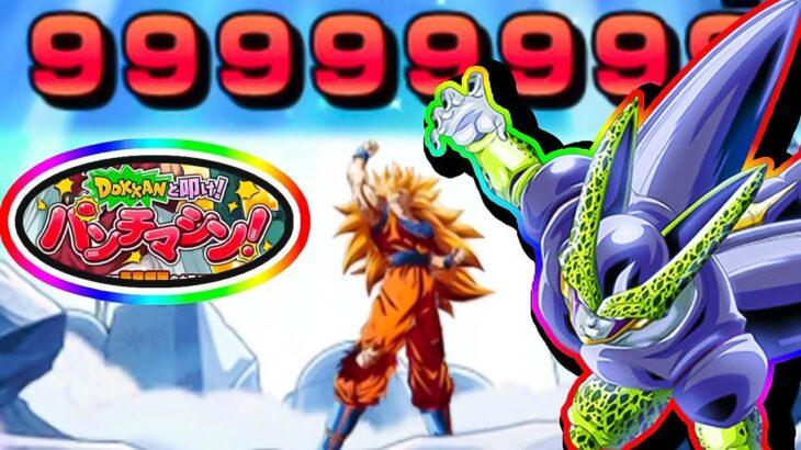 【ドッカンバトル】やっぱり超3が最強形態!パンチマシンで龍拳悟空とセルがかますぜ!!【Dragon Ball Z Dokkan Battle】