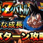 ︎【ドッカンバトル#488】極限Zバトル VS身勝手の極意兆 エコノミー編成からガチパまでの3パターン【Dragon Ball Z Dokkan Battle】