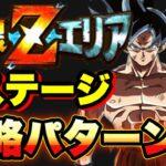 ︎【ドッカンバトル#509】極限 Zエリア攻略!4ステージの攻略立ち回り【Dragon Ball Z Dokkan Battle】