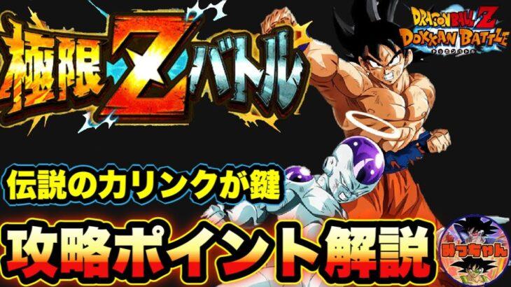 ︎【ドッカンバトル#510】極限 Zバトル、今回の攻略方法【Dragon Ball Z Dokkan Battle】