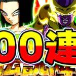 【ドッカンバトル】6周年 頂伝説降臨ガチャを100連してみた!【Dragon Ball Z Dokkan Battle】
