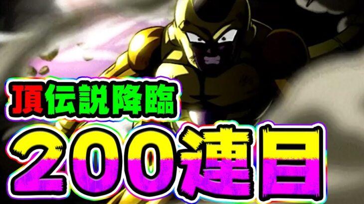 【ドッカンバトル】6周年 頂伝説降臨200連目!【Dragon Ball Z Dokkan Battle】