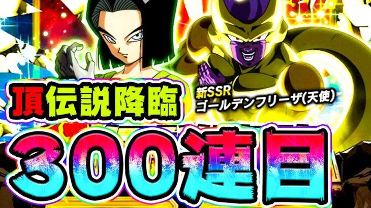 【ドッカンバトル】6周年 頂伝説降臨300連目突入!【Dragon Ball Z Dokkan Battle】