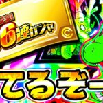 【ドッカンバトル】6周年 66連チケットガチャを引くよー!【Dragon Ball Z Dokkan Battle】