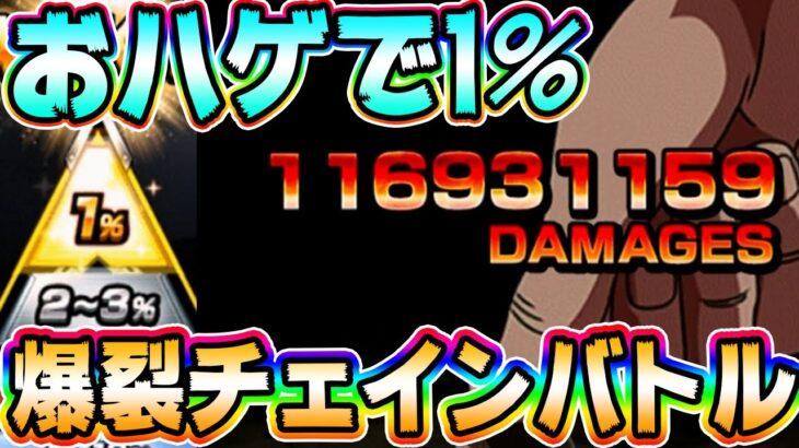 【ドッカンバトル】6周年ラストイベント!最後は爆裂チェインバトルでフレンドさんと一緒に上位1%を目指す!初心者向け序盤攻略【Dragon Ball Z Dokkan Battle】【ソニオTV】