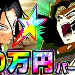 【ドッカンバトル】6周年に60万使って作ったパーティで遊ぶ【Dragon Ball Z Dokkan Battle】