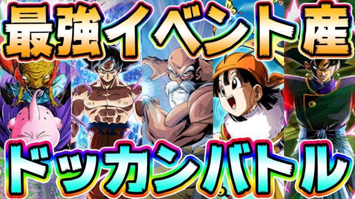【ドッカンバトル】ガチャより強いイベントキャラ6選!スタメン確実の最強キャラクターをご紹介!6周年初心者向け序盤攻略!【Dragon Ball Z Dokkan Battle】【ソニオTV】