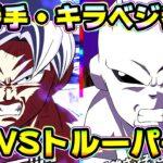 【ドッカンバトル】6周年コンビ参戦!ごめん、何もしてないやついる…第7宇宙VS第11宇宙【Dragon Ball Z Dokkan Battle】