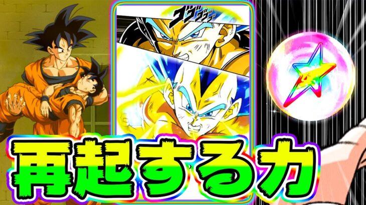 【ドッカンバトル】再起する力で遊ぶ6周年!このカテゴリもいいぞぉ!【Dragon Ball Z Dokkan Battle】
