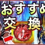 【ドッカンバトル】実は『注意が必要』超おすすめ『フェスコイン交換』徹底解説!!ドッカン6周年【Dragon Ball Z Dokkan Battle】【地球育ちのげるし】
