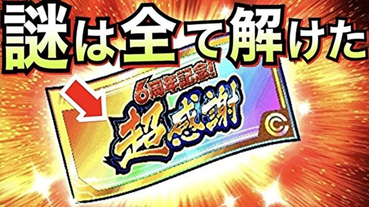 【ドッカンバトル】『超感謝ガシャチケット』がどんなガシャに使えるのか『謎は全て解けた!!』ドッカン6周年考察【Dragon Ball Z Dokkan Battle】【地球育ちのげるし】