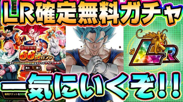 【ドッカンバトル】6周年ラストの大目玉!LR確定66連ガシャで神引き!【Dragon Ball Z Dokkan Battle】【ソニオTV】