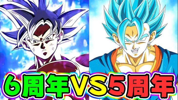 【ドッカンバトル】禁断の6周年コンビVS 5周年コンビ【Dragon Ball Z Dokkan Battle】