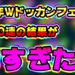 【ドッカンバトル】神引きの裏側で恐ろしい事が起こっていた事実!6周年Wドッカンフェス【Dragon Ball Z Dokkan Battle】