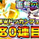 【ドッカンバトル】6周年Wドッカンフェスもそろそろゴールが見えてきた【Dragon Ball Z Dokkan Battle】