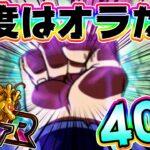 【ドッカンバトル】6周年Wドッカンフェス!孫悟空!身勝手の極意【Dragon Ball Z Dokkan Battle】【ソニオTV】