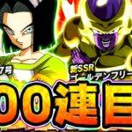 【ドッカンバトル】来週引っ越しなのに勢い余って頂ガチャ計700連!【Dragon Ball Z Dokkan Battle】