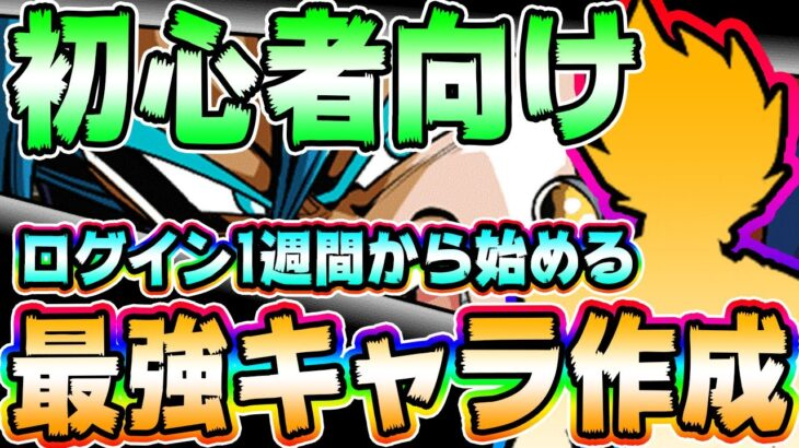 【ドッカンバトル】プレイ7日目から始める最強への道!最強の合体お父さんを作成せよ!6周年イベント第2弾!初心者向け序盤攻略【Dragon Ball Z Dokkan Battle】【ソニオTV】