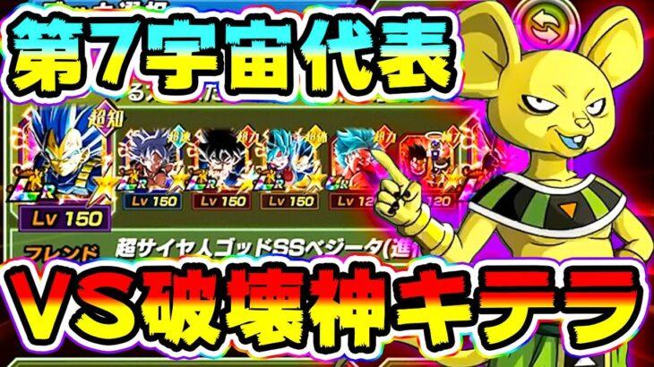【ドッカンバトル】第7宇宙の前では破壊神もヘチャムクレですね!【Dragon Ball Z Dokkan Battle】