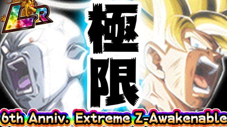【ドッカンバトル】これが絆!第7宇宙の力!LR悟空&フリーザが極限Z覚醒するぞおおおぉぉぉーーー!6周年サプライズ初心者向け解説【Dragon Ball Z Dokkan Battle】【ソニオTV】