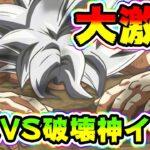 【ドッカンバトル】悟空の系譜で破壊神イワンを倒したいんじゃ!【Dragon Ball Z Dokkan Battle】