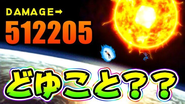 【ドッカンバトル】破壊神集結のビルス様が強すぎてこっちも怒り爆発【Dragon Ball Z Dokkan Battle】
