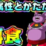 【ドッカンバトル】破壊神集結 いくらなんでもシャンパがかわいそうな動画【Dragon Ball Z Dokkan Battle】