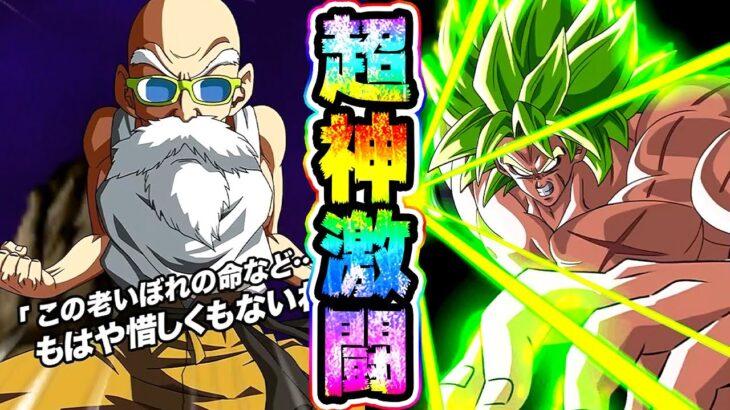 【ドッカンバトル】亀ちゃん初めての実戦 フルパワーで破壊神に挑んだら神バトルになった【Dragon Ball Z Dokkan Battle】