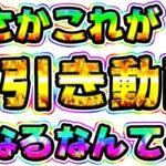 【ドッカンバトル】この時これが神引きなことを俺はまだ知らない【Dragon Ball Z Dokkan Battle】
