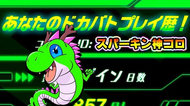 【ドッカンバトル】累計ガチャ回数とかこれがスパーキン神コロのプレイ歴!【Dragon Ball Z Dokkan Battle】