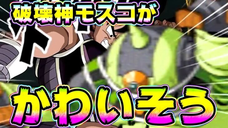 【ドッカンバトル】ただただモスコがかわいそう破壊神集結でタイムアタックをやってみた【Dragon Ball Z Dokkan Battle】