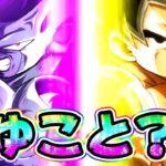 【ドッカンバトル】こいつが極限するってどゆこと?【Dragon Ball Z Dokkan Battle】