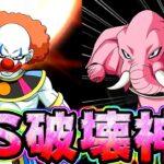 【ドッカンバトル】破壊神集結 ベルモッドとラムーシに挑戦!【Dragon Ball Z Dokkan Battle】