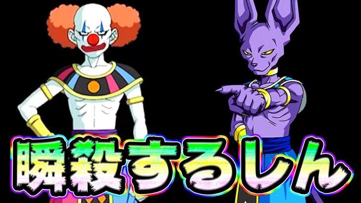 【ドッカンバトル】ベルモッドとビルスを瞬殺するしん!破壊神集結【Dragon Ball Z Dokkan Battle】