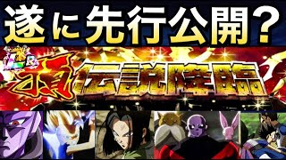 【ドッカンバトル】新LR先行公開『頂・伝説降臨』後半目玉の情報は今日?ドッカン6周年【Dragon Ball Z Dokkan Battle】【地球育ちのげるし】