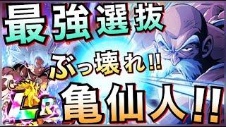 【ドッカンバトル】『運営いい加減にしろよ!!』バカぶっ壊れ『LR亀仙人』最強選抜!!ドッカン6周年【Dragon Ball Z Dokkan Battle】【地球育ちのげるし】