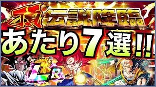 【ドッカンバトル】頂・伝説降臨『絶対引きたい』LRキャラ7選。ドッカン6周年【Dragon Ball Z Dokkan Battle】【地球育ちのげるし】