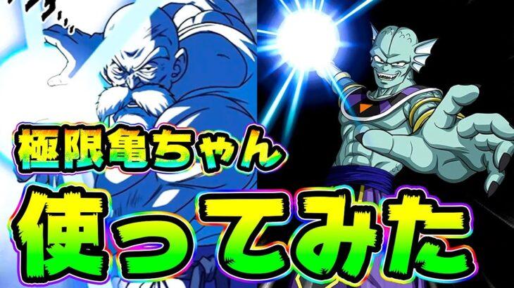【ドッカンバトル】極限LR亀ちゃんを使って破壊神ジーンと戦ってみた【Dragon Ball Z Dokkan Battle】