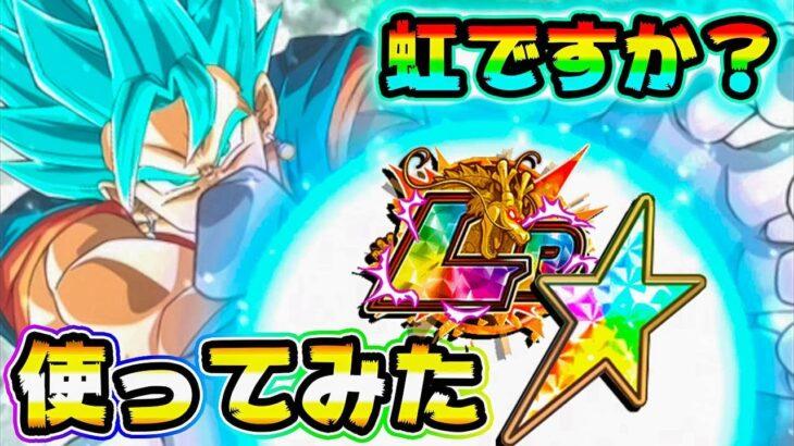 【ドッカンバトル】ド派手に強いLRベジットブルーを使ってみた!【Dragon Ball Z Dokkan Battle】