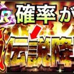 【ドッカンバトル】簡単にLRが手に入る?『頂・伝説降臨』のLRが出る確率がすごいよ!!ドッカン6周年【Dragon Ball Z Dokkan Battle】【地球育ちのげるし】