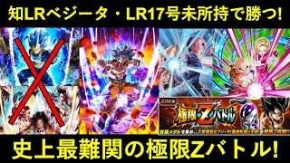 【ドッカンバトル】LR悟空&フリーザの極限Zバトル攻略!LRベジータ・LR17号持ってなくても編成