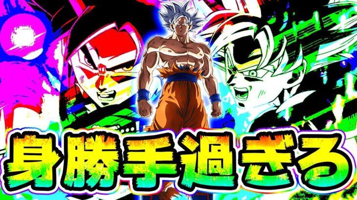 【ドッカンバトル】ドラヒスVS第7宇宙に身勝手過ぎる編成で行ってみた【Dragon Ball Z Dokkan Battle】