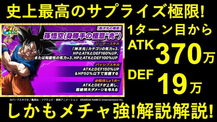 【ドッカンバトル】フェス限身勝手、まさかの極限Z覚醒!6周年最高のサプライズ極限を性能解説!