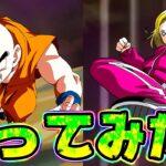 【ドッカンバトル】イベント産のクリリン&18号が強いわけないじゃん?【Dragon Ball Z Dokkan Battle】