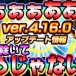 【ドッカンバトル】1つ以外〇〇すぎるアプデ解説【Dragon Ball Z Dokkan Battle】【ソニオTV】