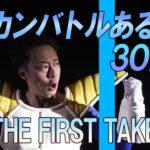 ドッカンバトルあるある30連発【歌ってやった】/ THE FIRST TAKE