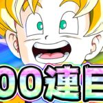 【ドッカンバトル】トランクス&悟天を狙って300連目!【Dragon Ball Z Dokkan Battle】